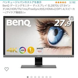 【4Kゲーミングモニター】 BenQ EL2870U 27.9インチ