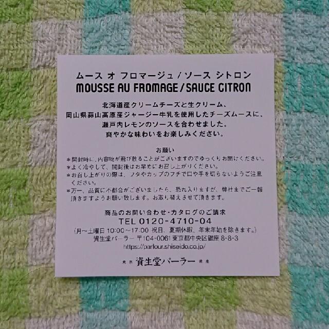 SHISEIDO (資生堂)(シセイドウ)の資生堂パーラー ムース オ フロマージュ/ソース シトロン(24個セット) 食品/飲料/酒の食品(菓子/デザート)の商品写真