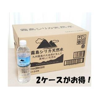 霧島シリカ天然水500ml×24本2ケース