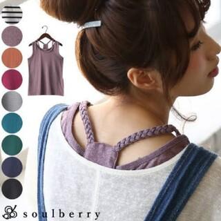 Solberry - 【新品・未使用】Soulberryキャミソール★キャメル 三編みバッククロス