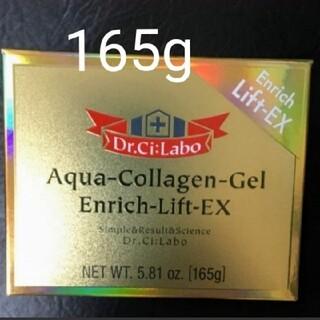 Dr.Ci Labo - 【未開封】アクアコラーゲンゲル エンリッチリフトEX165g 2個