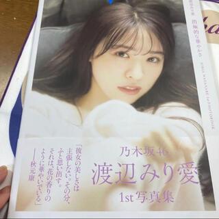 乃木坂46 - 渡辺みり愛 写真集 ポストカード、応募券なし