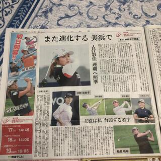 【カラー版】東海クラシック 中日新聞 9月16日(木) 切り抜き(印刷物)