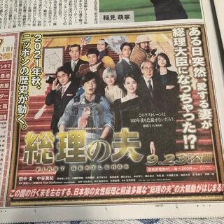 【田中圭】総理の夫 カラー 広告(印刷物)