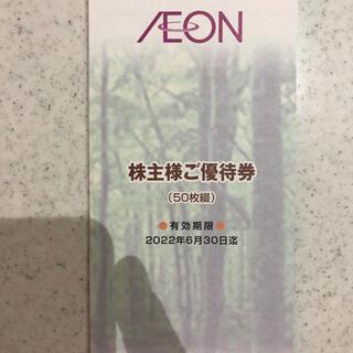 イオン マックスバリュ 株主優待券 5000円分(ショッピング)