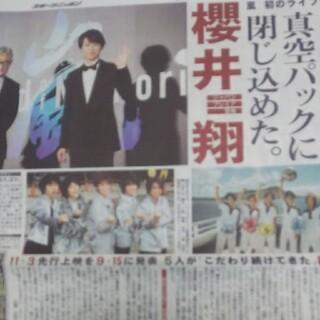 嵐 新聞(印刷物)
