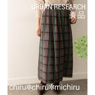 URBAN RESEARCH - 美品 アーバンリサーチ 秋色カラー✻ウール混チェックロングスカート
