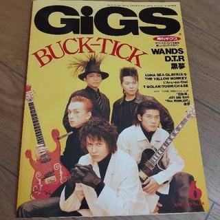 月刊ギグス  1995年 6月 BUCK-TICK ラルク
