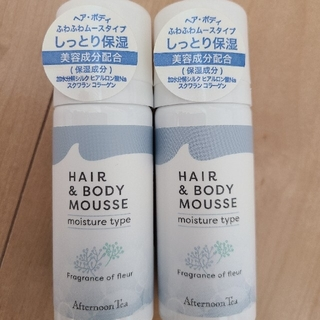アフタヌーンティー(AfternoonTea)の2本セット コンパクトで嬉しいヘア&ボディムース 30g フルールの香り(ボディクリーム)