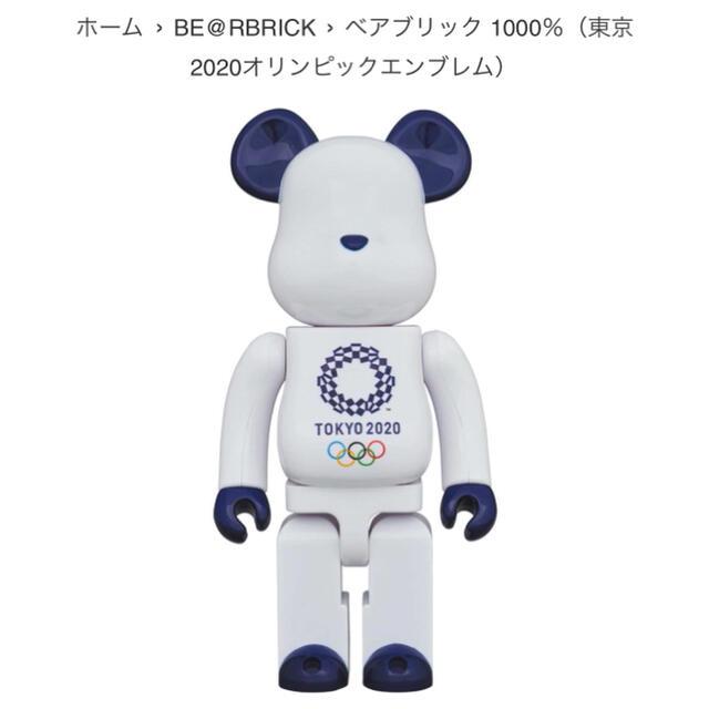 MEDICOM TOY(メディコムトイ)のBE@RBRICK 東京2020オリンピックエンブレム 1000% エンタメ/ホビーのフィギュア(その他)の商品写真