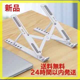 ノートパソコン ホルダー スタンド 白色 台 タブレット 読書 PCスタンド