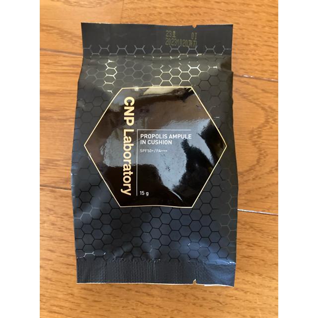 CNP(チャアンドパク)のCNP プロポリスアンプルインクッションファンデ リフィル 23号 ケース付き コスメ/美容のベースメイク/化粧品(ファンデーション)の商品写真