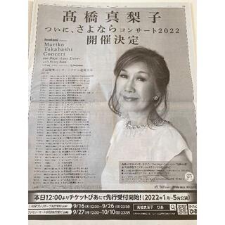高橋真梨子 新聞(印刷物)