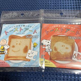 スヌーピー(SNOOPY)のオープンセール 半額以下 トーストアート スヌーピー 2袋セット+1袋おまけ (その他)