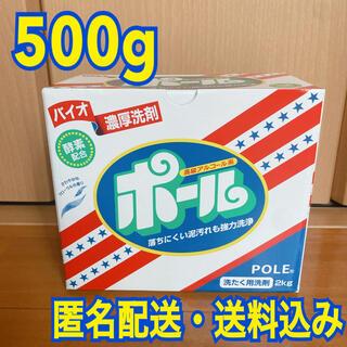 ‼️泥のお洗濯に‼️ ポール洗剤 小分け 500g  お試しに♫