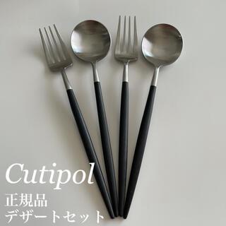 iittala - 正規品 クチポール Cutipol デザートセット GOA ゴア