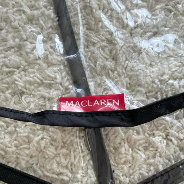 Maclaren(マクラーレン)のマクラーレン ベビーカー レインカバー キッズ/ベビー/マタニティの外出/移動用品(ベビーカー用レインカバー)の商品写真