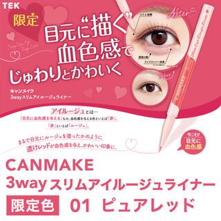 CANMAKE - 限定 新品 キャンメイク 3wayスリムアイルージュライナー 01 ピュアレッド