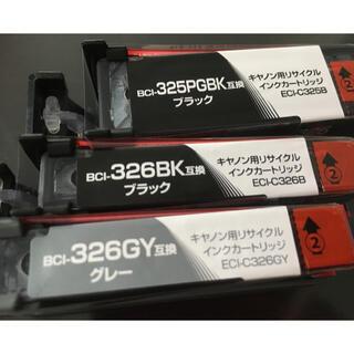 Canon - キヤノン 互換インクカートリッジ  BCI-326BK/GY ブラックとグレー