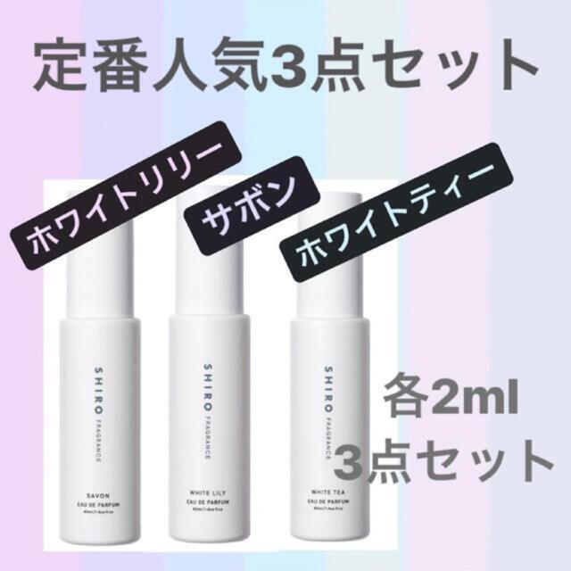shiro(シロ)の即購入可 shiro オードパルファン 定番人気3点セット コスメ/美容の香水(ユニセックス)の商品写真