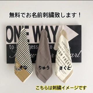 入園 入学 ループタオル 名入れ無料 ガーゼ生地 3枚セット アメリカングレー(外出用品)