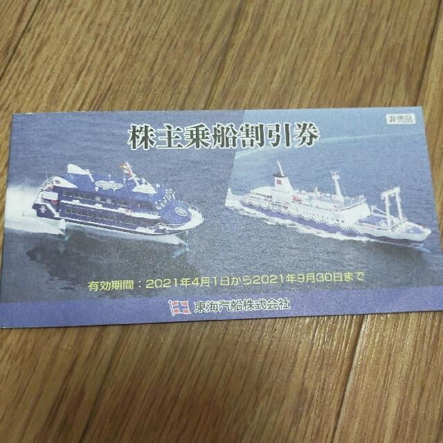東海汽船 株主優待 チケットの優待券/割引券(その他)の商品写真