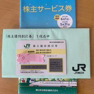 ジェイアール(JR)の東日本旅客鉄道 株主優待 株主優待割引券(1枚)有効期間:2022年5月31日(その他)