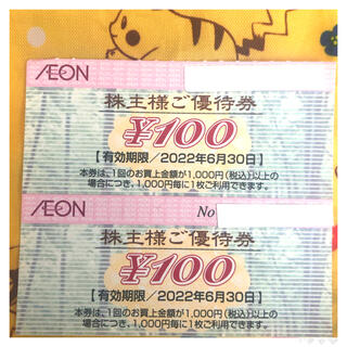 イオン(AEON)のイオン マックスバリュ 株主優待(ショッピング)