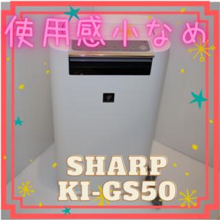 シャープ(SHARP)の☆極上良品☆SHARP KI-GS50-W☆送料無料☆(空気清浄器)