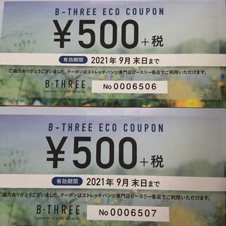 ユニクロ(UNIQLO)のビースリー B-THREE エコ クーポン 2枚 1000円(ショッピング)