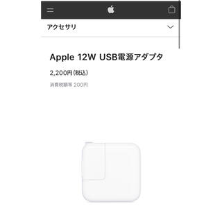 iPhone - 【新品未開封】正規品iPhone Power Adapter