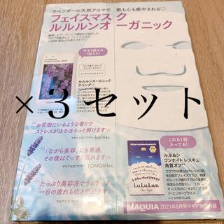 タイショウセイヤク(大正製薬)のMAQUIA ルルルン アドライズ  3袋セット(パック/フェイスマスク)
