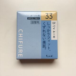 チフレ(ちふれ)のちふれ UVバイケーキ 33 詰替用(14g)(ファンデーション)