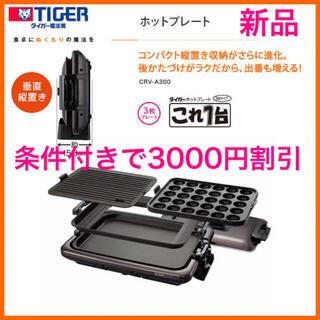 TIGER - 新品 タイガー魔法瓶 ホットプレート CRV-A300T 焼肉 お好み焼き