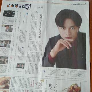 セクシー ゾーン(Sexy Zone)の新聞記事 中島健人(印刷物)