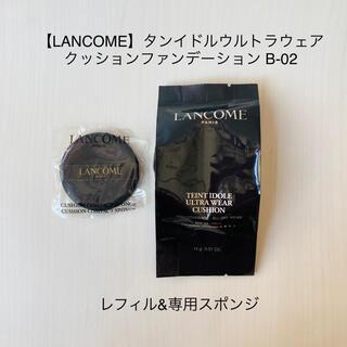 LANCOME - 【LANCOME】タンイドル ウルトラウェア クッションファンデーションB-02