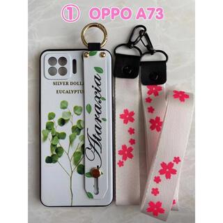 オッポ(OPPO)の可愛い&ハンドベルト&ストラップ2点付き OPPO A73  ① 緑の葉(Androidケース)