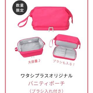 SHISEIDO (資生堂) - 新品♡資生堂 ワタシプラス オリジナル バニティポーチ ピンク