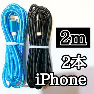 Apple - ライトニングケーブル  iPhoneケーブル 充電コード 純正品質 2m2本
