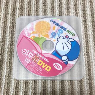 ショウガクカン(小学館)の小学校図鑑NEO DVD  花図鑑(キッズ/ファミリー)