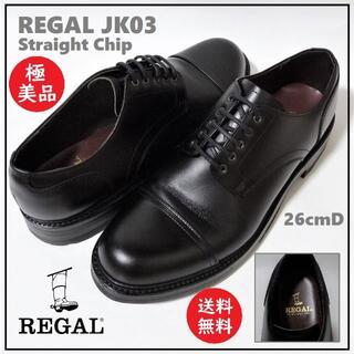 REGAL - 送料込 着用1度のみ 極美品★REGAL JK03 ストレートチップ 革靴 黒