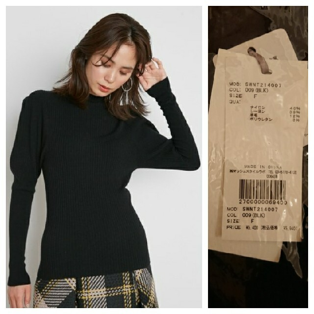 snidel(スナイデル)の完売色✨新品✨snidel✨シンプルパフスリリブニット レディースのトップス(ニット/セーター)の商品写真