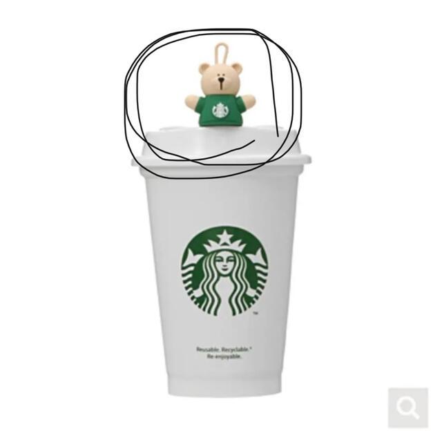 Starbucks Coffee(スターバックスコーヒー)のスターバックス ベアリスタ リユーザブルカップ シリコンキャップ インテリア/住まい/日用品のキッチン/食器(その他)の商品写真