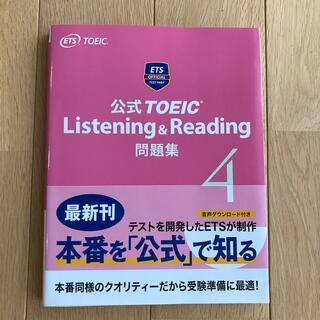 コクサイビジネスコミュニケーションキョウカイ(国際ビジネスコミュニケーション協会)の公式TOEIC Listening & Reading問題集 4 (語学/参考書)