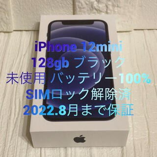 iPhone12mini 128gb 未使用 SIMロック解除済み ブラック(スマートフォン本体)