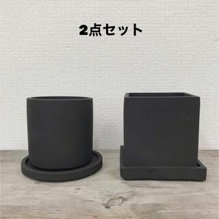 セメント鉢 2点セット 受け皿付き マットブラック(プランター)