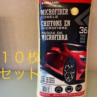 コストコ(コストコ)のカークランド マイクロファイバータオル 10枚 コストコで大人気  ネコポス発送(洗車・リペア用品)