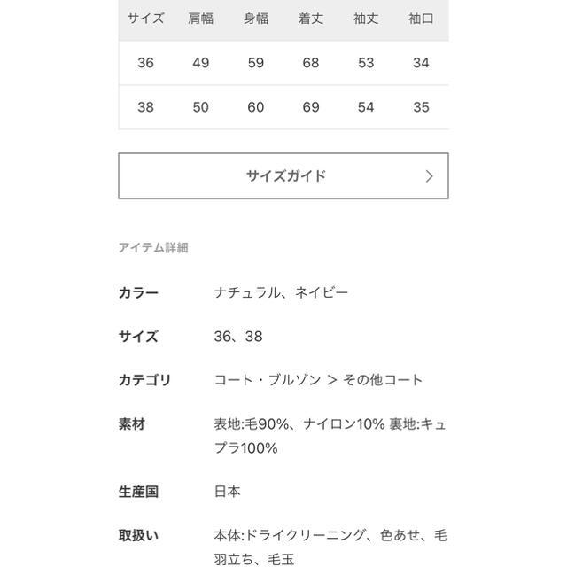 IENA(イエナ)の美品♡ IENA イエナ 2020aw ビーバーショートコート 36 レディースのジャケット/アウター(その他)の商品写真