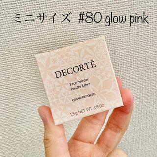 COSME DECORTE - コスメデコルテ フェイスパウダー #80 glow pink 1.5g ミニ