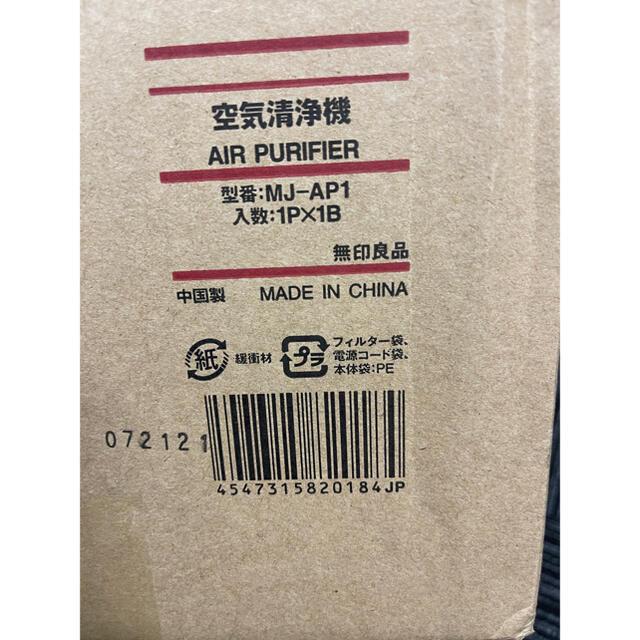 MUJI (無印良品)(ムジルシリョウヒン)の無印良品  空気清浄機   型名MJ‐AP1 スマホ/家電/カメラの生活家電(空気清浄器)の商品写真